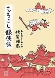 もろこし銀侠伝 (創元推理文庫)