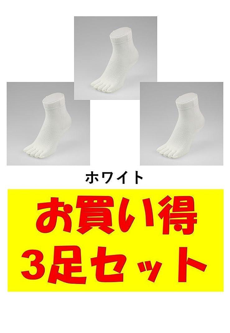 冷えるタール夜お買い得3足セット 5本指 ゆびのばソックス Neo EVE(イヴ) ホワイト Sサイズ(21.0cm - 24.0cm) YSNEVE-WHT