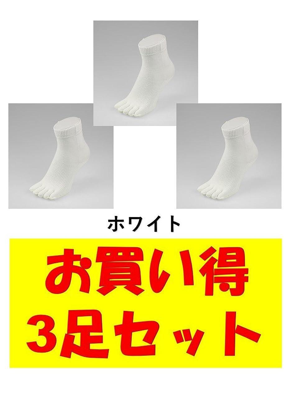 流行コード半ばお買い得3足セット 5本指 ゆびのばソックス Neo EVE(イヴ) ホワイト iサイズ(23.5cm - 25.5cm) YSNEVE-WHT