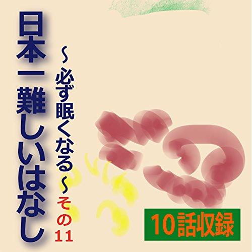 『日本一難しいはなし〜必ず眠くなる〜その11 (10話収録)』のカバーアート