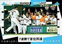 BBM2004 読売ジャイアンツ レギュラーカード No.G98 7連勝で首位到達