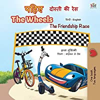 The Wheels -The Friendship Race (Hindi English Bilingual Book for Kids) (Hindi English Bilingual Collection)