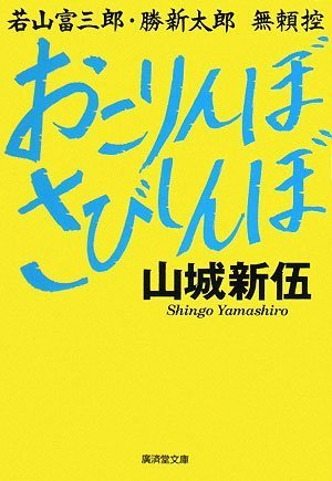 おこりんぼさびしんぼ (廣済堂文庫)