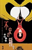 不安の種+ 3 (少年チャンピオン・コミックス)