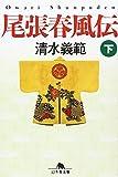 尾張春風伝〈下〉 (幻冬舎文庫)