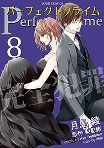 Perfect Crime 8巻 表紙画像