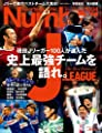 Number(ナンバー)1004「史上最強チームを語れ。The Best of J.LEAGUE」 (Sports Graphic Number(スポーツ・グラフィック ナンバー))