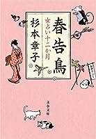 春告鳥 女占い十二か月 (文春文庫)