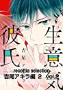 recottia selection 吉尾アキラ編2 vol.2