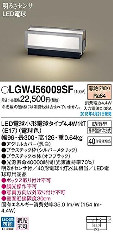 野な話す疼痛パナソニック 門柱灯 LGWJ56009SF シルバーメタリック 奥行9.6×高さ12.6×幅30cm