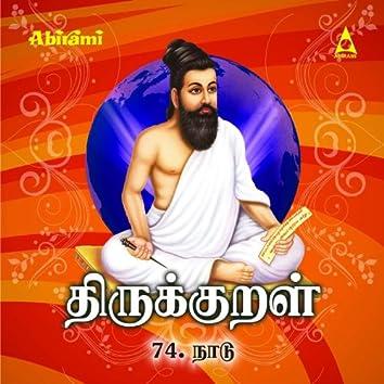 Thirukkural - Adhikaram 74 - Naadu