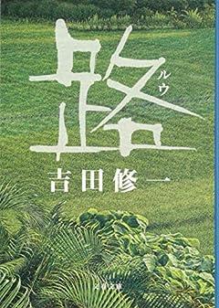 路 (文春文庫)