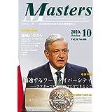 月刊 MASTERS(マスターズ)2020-10月号