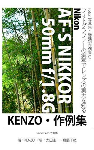 Foton Photo collection samples 071 Nikon AF-S NIKKOR 50mm f/18G KENZO recent works: Capture Nikon D610 (Japanese Edition)