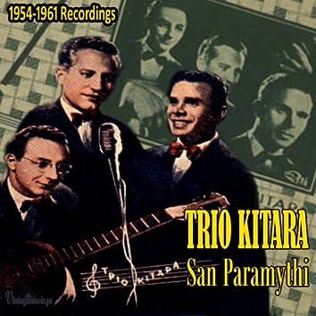 San Paramythi (1954-1961 Recordings)