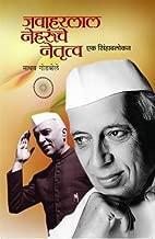 Jawaharlal Nehrunche Netrutva Ek Sinhavalokan (Marathi Edition)