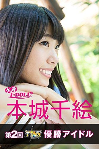 第二回TINS優勝アイドル 大宮IDOLL 本城千絵 (Japanese Edition)