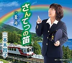 三本木智子「葦舟」の歌詞を収録したCDジャケット画像