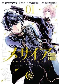 [ミナヅキアキラ, 高殿円, MESSIAHPROJECT]のメサイア ―CODE EDGE―(1) (ARIAコミックス)