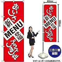 のぼり旗 新MENU登場 おいしさプラス SNB-1037(受注生産)