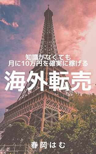chisikiganakutemotukinizyuumannennwokakuzitunikasegerukaigaitennbai (Japanese Edition)