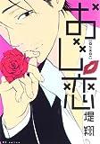 おじ恋 (花とゆめCOMICS)