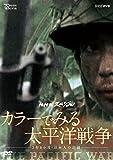 NHKスペシャル カラーでみる太平洋戦争 〜3年8か月・日本人の記録〜[NSDS-21592][DVD]