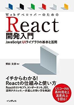 [柴田 文彦]のWebデベロッパーのためのReact開発入門 JavaScript UIライブラリの基本と活用