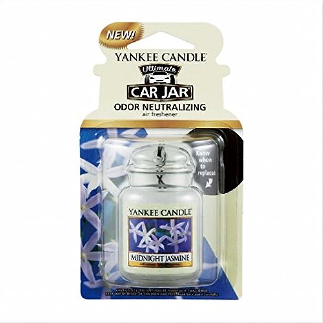 知る血色の良いオリエンテーションカメヤマキャンドル( kameyama candle ) YANKEE CANDLE ネオカージャー 「 ミッドナイトジャスミン 」