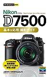 今すぐ使えるかんたんmini Nikon D7500 基本 応用 撮影ガイド