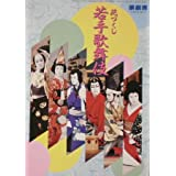 【演劇界】1999年7月臨時増刊特大号 花づくし若手歌舞伎 [雑誌]