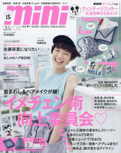 mini(ミニ) 2016年 08 月号 [雑誌]
