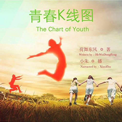 青春K线图 - 青春K線圖 [The Chart of Youth] audiobook cover art