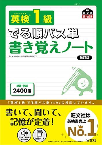 英検1級 でる順パス単 書き覚えノート 改訂版
