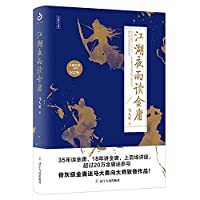 江湖夜雨读金庸(金庸逝世一周年纪念版)