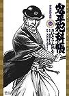鬼平犯科帳 コンパクト版 第68巻