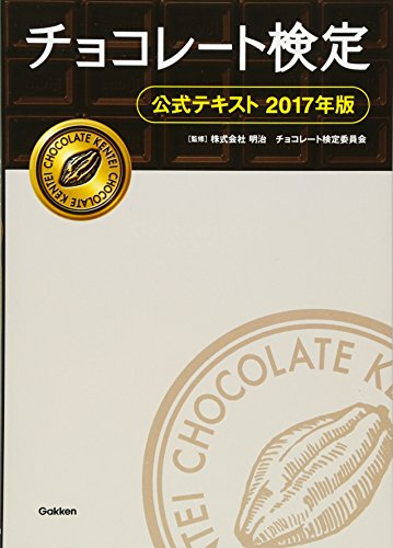 チョコレート検定 公式テキスト 2017年版
