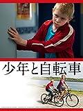 少年と自転車(字幕版)