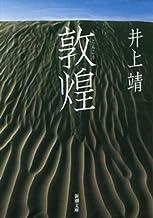 表紙: 敦煌(新潮文庫) | 井上 靖