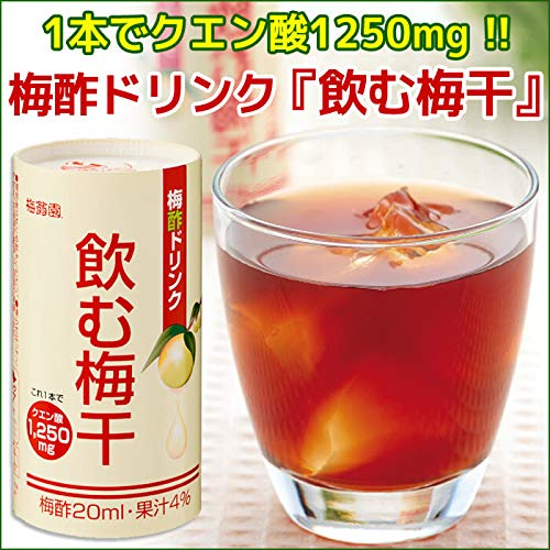 【322150】梅翁園. 飲む梅干125ml 30本入(梅酢を脱塩した、さわやか飲料)