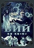 妖婆 死棺の呪い DVD[DVD]