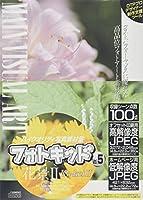 フォトキッド Vol.5 花景2 Ka-kei2