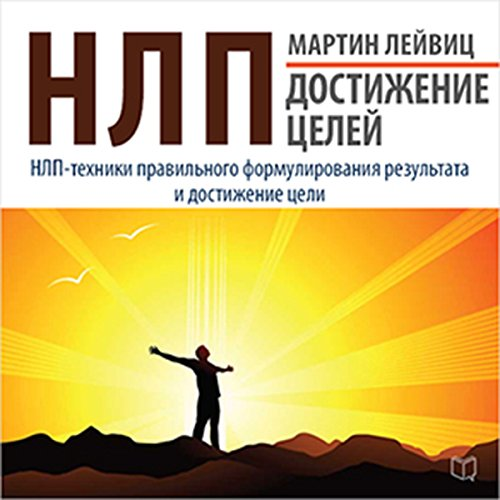 NLP: Achievements of Goals [Russian Edition] audiobook cover art