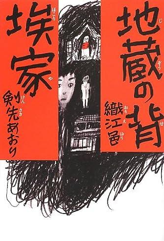 地蔵の背/埃家 (幽BOOKS)