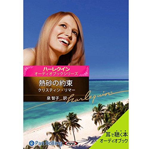 ハーレクインオーディオブックシリーズ「熱砂の約束」 | 泉 智子