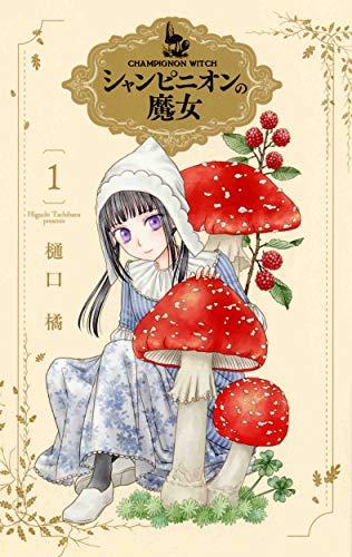 シャンピニオンの魔女 1 (花とゆめCOMICS)