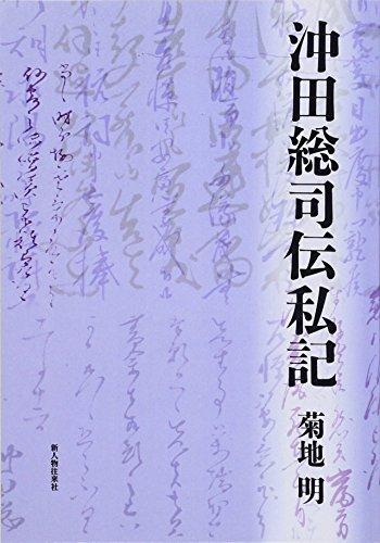 沖田総司伝私記(新人物往来社2007年刊行)