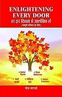 Concretion Educational Services Har Dwar Divyata Se Aalokit Ho (Hindi)