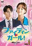 ファイティン■ガール!~Miss Lee~ DVD-BOX1[DVD]