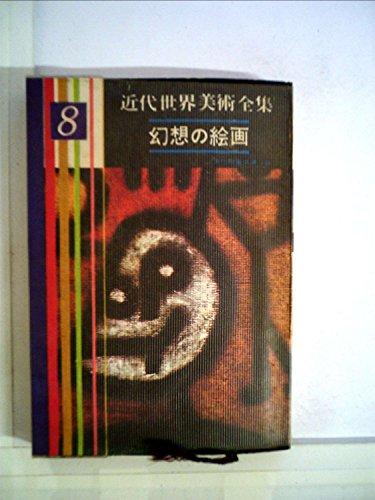 近代世界美術全集〈第8巻〉幻想の絵画 (1963年) (教養文庫)
